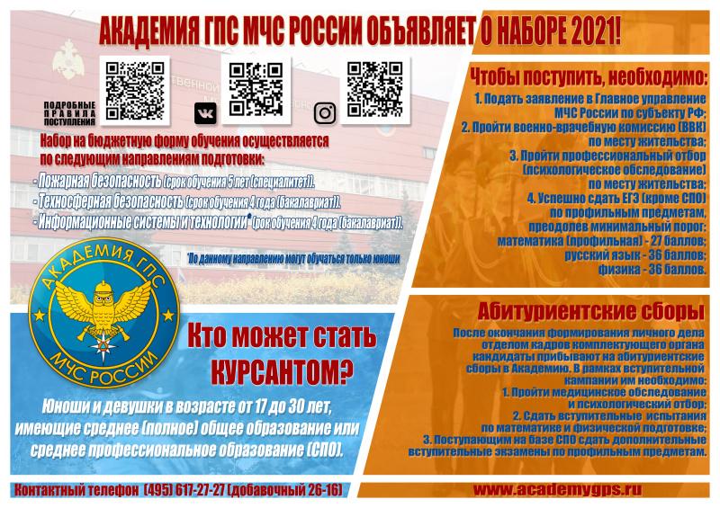 Академия государственной противопожарной службы МЧС России приглашает на учебу